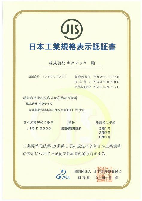 日本工業規格表示認証書