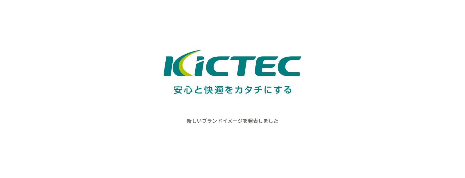 KICTEC   交通インフラから公共空間まで多彩な快適環境保全創りに挑みます