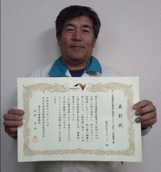 中日本高速道路㈱東京支社清水工事事務所様より「中部横断自動車道 新清水JCT~富沢IC間標識工事」への表彰状をいただきました