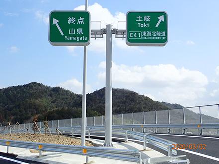 東海環状自動車道開通(関広見IC~山県IC間)に伴う標識設置工事を行いました。